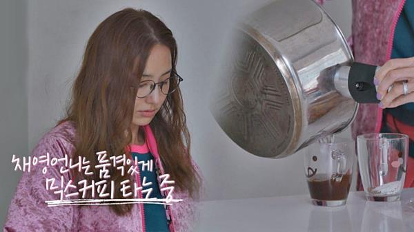 (품격+우아함) 냄비로 믹스커피 제조하는 예쁜 채영 언니♡