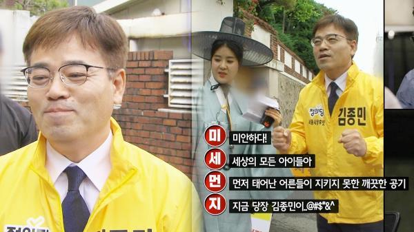 김종민 후보, 순발력이 돋보인 '미세먼지' 사행시!