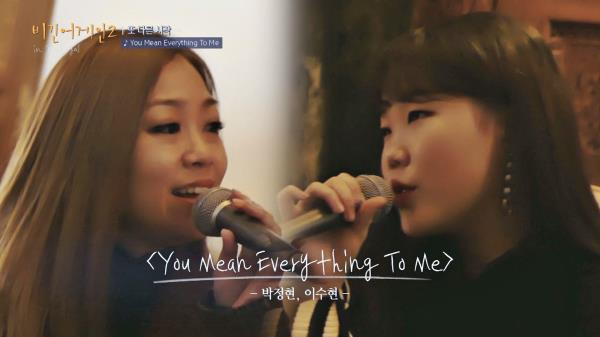 박정현x이수현의 듀엣♥ 'You Mean Everything To me'♪