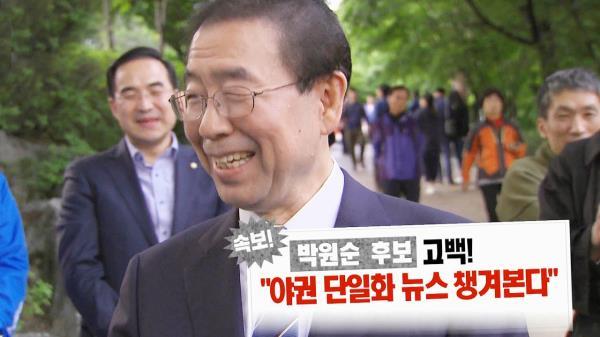 """박원순 후보의 솔직한 고백 """"야권 단일화 뉴스 챙겨본다"""""""