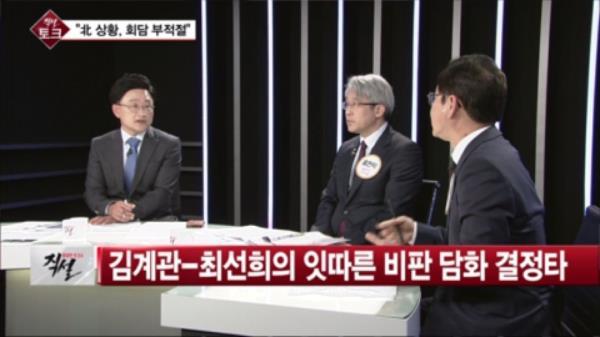 [직설] 김계관-최선희 잇따른 비판 담화, 북미회담 취소 결정타?
