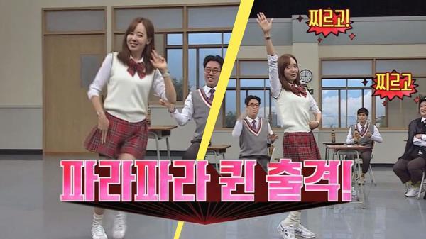 [선공개] 흥 폭발한 소유진↗↗ 변함없는 '파라파라 퀸의 귀환'