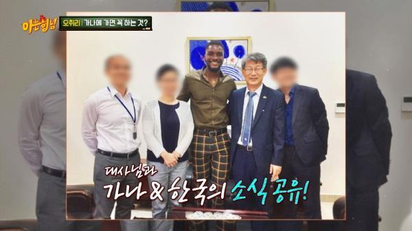 [빅픽처] 샘 오취리의 정치적 행보(!) 한식당→대사관→S전자