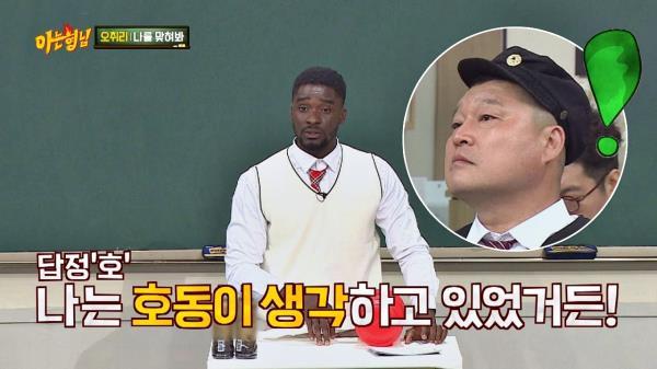 (답정호) 샘 오취리가 찜한 결혼식 사회자 ☞ 강호동 ^ㅡ^