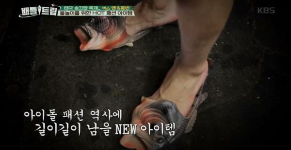아이돌 패션 역사에 길이길이 남을 아이템 '생선 신발'!