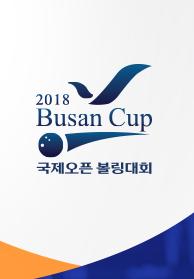 부산컵 국제오픈 볼링대회