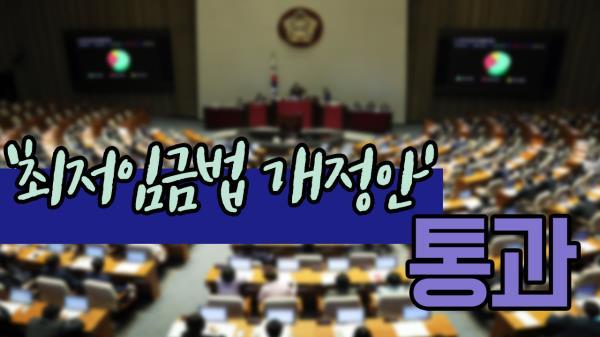 '최저임금법 개정안' 통과