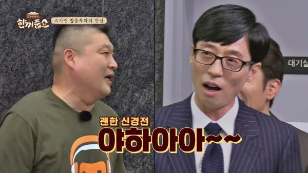 (두근) 강호동x유재석 깜짝 만남(!) 남북정상회담급 긴장감