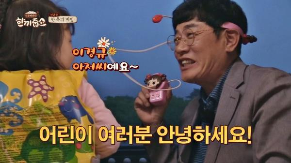 """세상 다정한 이경규♥ """"예림이 키울 때 생각나네"""" (아련)"""