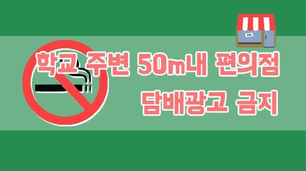학교 주변 50m내 편의점, 담배광고 금지