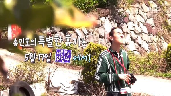 [예고] 송민호의 특별한 휴가는 5월 17일 이불밖에서!