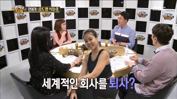 4개국어 능통한 인순이 딸 박세인, 세계적인 회사를 퇴사하다?!