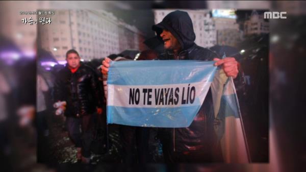 국가대표 은퇴를 선언한 메시, 아르헨티나에서 캠페인이 열리다!
