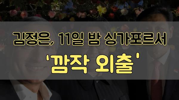 김정은, 11일 밤 싱가포르서 '깜작 외출'