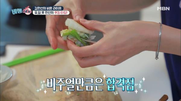 김완선. 연겨자 폭풍 투하! 요알못 그녀가 만든 샌드위치의 맛은?
