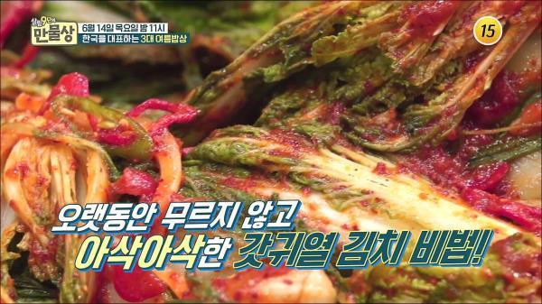 한국을 대표하는 3대 여름밥상_만물상 248회 예고