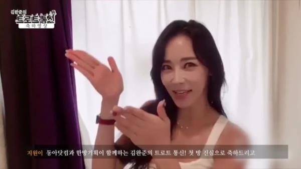 [트로트통신- 가수들의 축하영상] 지원이, 박구윤