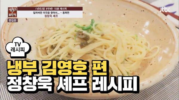 [레시피] 정창욱 셰프의 '동파면' (냉부 김영호 편)