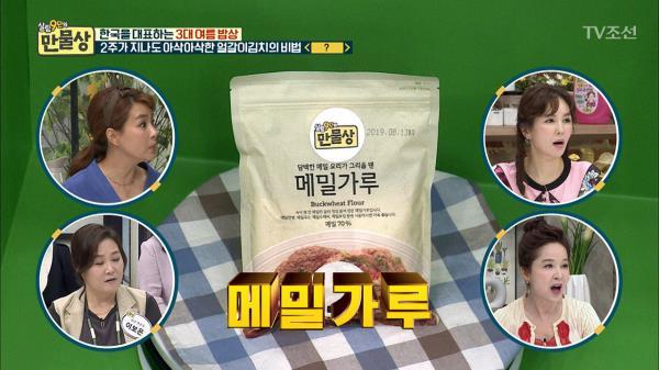 오래오래 아삭하게! 얼갈이 김치 초특급 비법 '메밀가루'