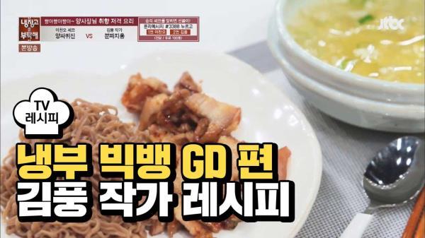 [레시피] 김풍 셰프의 '분짜지용' (냉부 빅뱅 GD 편)