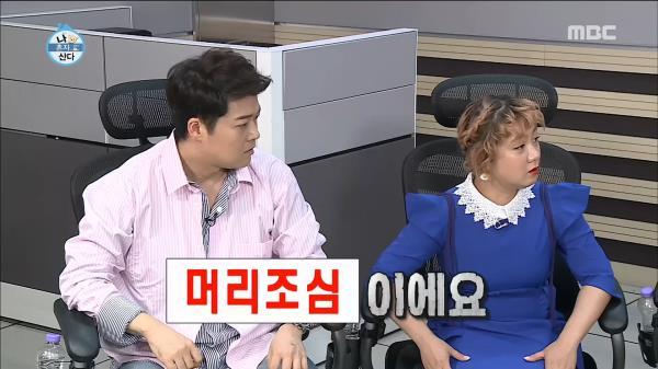의자 필요 없는 장신 성훈☆ (나래&현무 '이해불가')