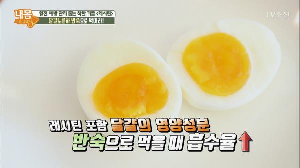 들기름도 한 스푼~ 달걀의 올바른 섭취 방법은?!