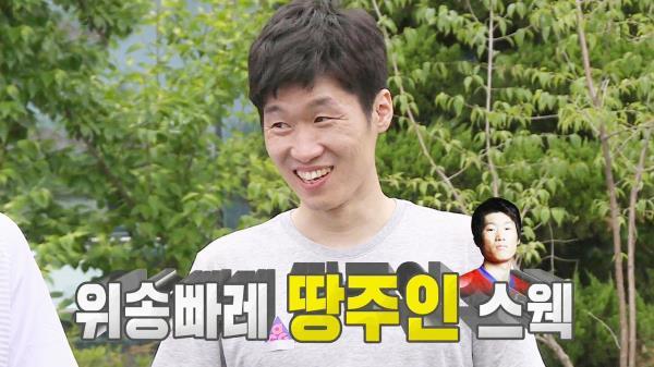 """박지성, 좀처럼 보기 힘든 땅주인 스웩 """"내 거니까 괜찮아요"""""""