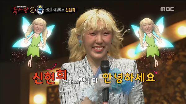 독특한 음색 'CD 플레이어' 정체는 신현희와 김루트 신현희!