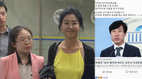 """김부선, 모금운동 동참한 하태경에 """"정치적 이용 말라"""""""