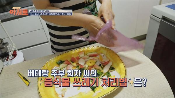 베테랑 주부가 알려주는 음식물 쓰레기 처리 방법!