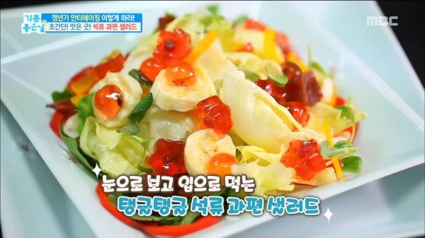 다이어트에 도움 되는 '석류 과편 샐러드'