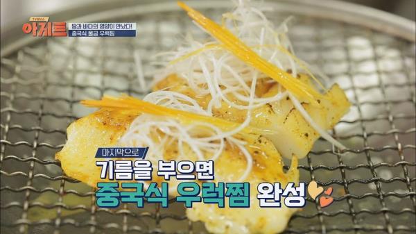 중식 셰프가 알려주는 '울금' 활용 요리♡