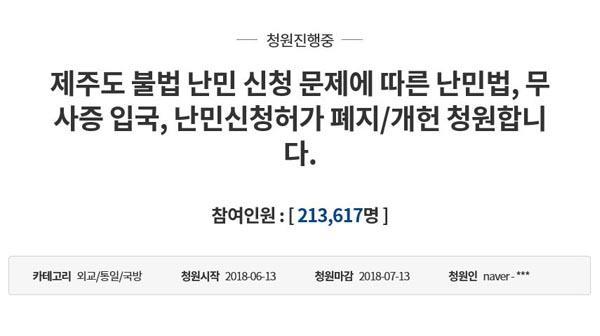 """′제주 난민 수용 반대′ 청원 봇물…""""자국민 안전은 누가 보증하나"""""""