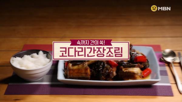 [미공개영상] <제대로배워보자! '여름반찬백서'> '코다리간장조림'