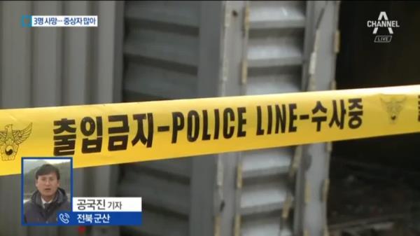 '외상값 10만 원' 다투다 방화…3명 사망