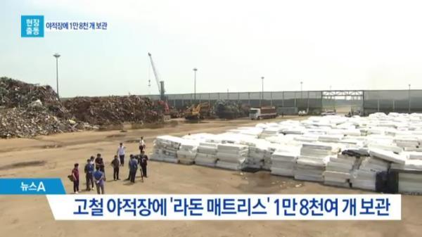 [현장출동]'라돈 매트리스' 산더미…반입 막힌 당진