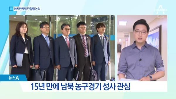 단일팀·경협·상봉…'남북 회담의 주' 시작