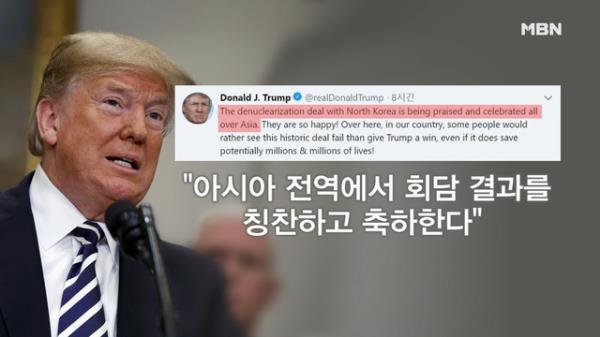 """트럼프 """"북미 협상 결렬되면 한미훈련 재개하겠다"""""""
