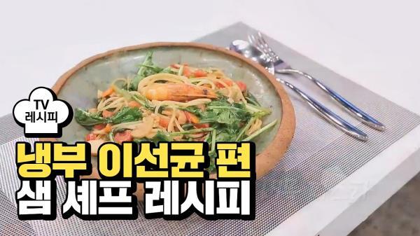 [레시피] 샘킴 셰프의 '나물 버물 파스타' (냉부 이선균 편)