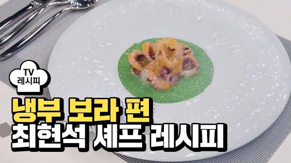 [레시피] 최현석 셰프의 '터치 마이 주꾸미' (냉부 보라 편)