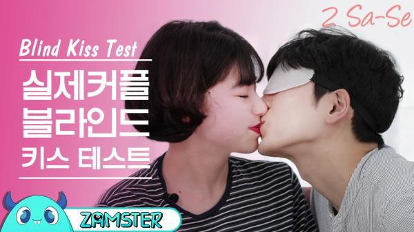 [실제 커플 키스테스트] 키스하기 좋은 틴트는? [2사세 1회] #잼스터