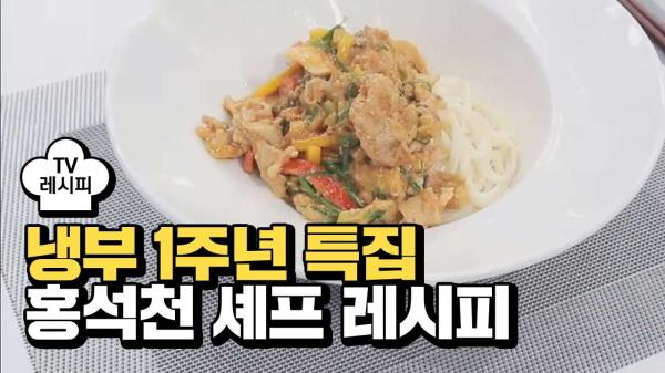 [레시피] 홍석천 셰프의 '단칼국수' (냉부 1주년 특집)