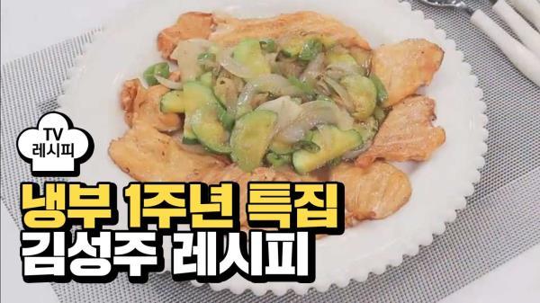 [레시피] 김성주의 '가슴이 심쿵해' (냉부 1주년 특집)