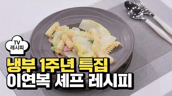 [레시피] 이연복 셰프의 '배추 카르복나라' (냉부 1주년 특집)
