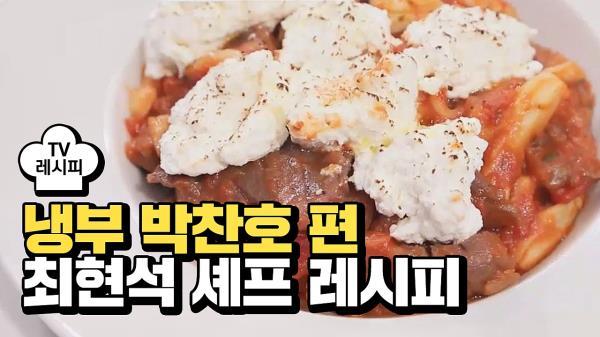 [레시피] 최현석 셰프의 '이탈리안 특급 파스타' (냉부 박찬호 편)