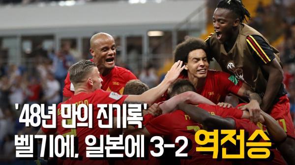 '샤들리 극장골' 벨기에, 일본에 3-2 역전승…'48년 만의 진기록'