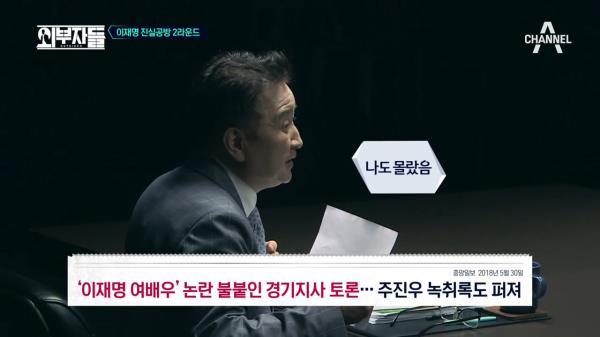 김영환 ˝주진우-김부선 녹취록, 나는 몰랐다!˝ #이재명_진실공방_2탄