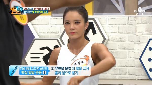 댄스만으로 3주에 5kg감량?! '뱃살 탈탈 댄스' 전격 해부!