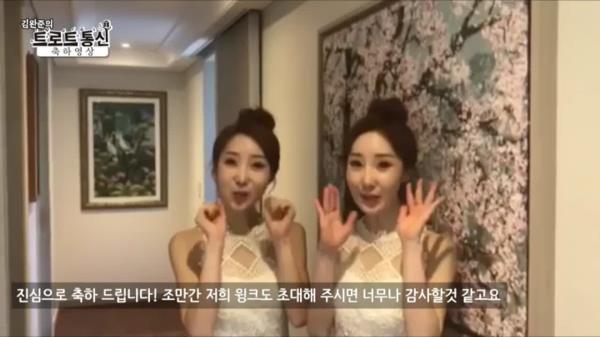 [트로트통신-축하영상 #2] 한혜진, 윙크