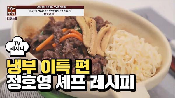 [레시피] 정호영 셰프의 '우동 노 미' (냉부 이특 편)